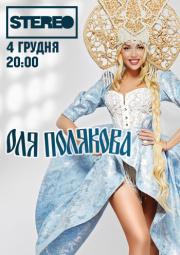 Оля Полякова