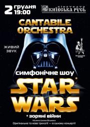 Cantabile Orchestra. Симфоническое шоу: Star wars