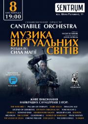 Cantabile Orchestra. Музыка виртуальных миров