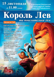 Король Лев и Повелительница гиен