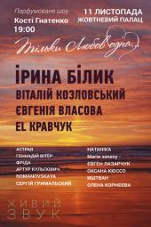 Парфюмированное шоу Кости Гнатенко «Только любовь одна...»