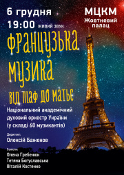 Французская музыка «От Пиаф до Матье»