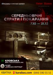 Средневековые казни и наказания
