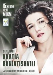 Хатия Буниатишвили