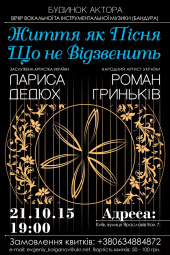 Роман Гринькив и Лариса Дедюх