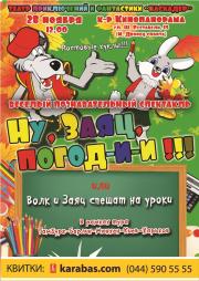 Ну, Заяц, погоди-и-и, или Волк и Заяц спешат на уроки!