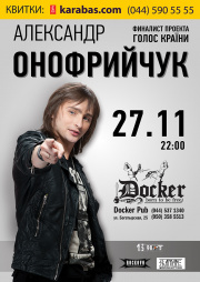 Александр Онофрийчук