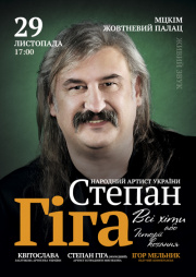 Степан Гига «Все хиты или Истории любви»