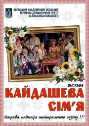 Кайдашева семья (народное шоу от театра Саксаганского)