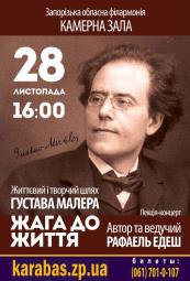 Лекция-концерт Р. Эдеш Жажда жизни