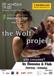 Zelyonka Fest 1.5 «The Wolf Project»