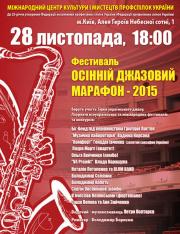 Осенний джазовый марафон 2015