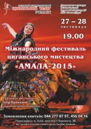 Международный цыганский фестиваль «Амала-2015»