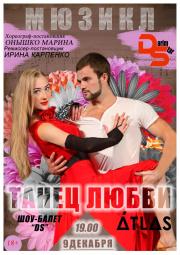 Танец любви