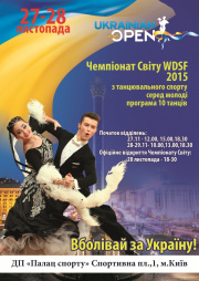 Ukrainian Open-2015 (DanceSport Competition)