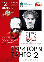 Территория Танго 2
