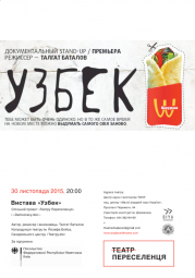 Спектакль «Узбек»