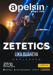 Zetetics (ex-Lika Bugaeva)