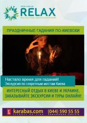Праздничные гадания по-киевски