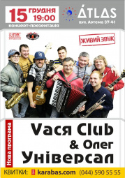 Vася Club & Олег Универсал