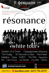 Группа «resonance»: white tour