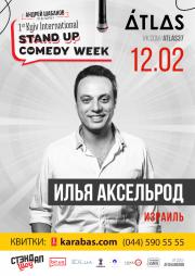 1-я Киевская Международная Неделя Стэндап Комедии