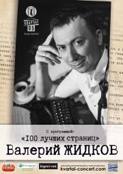 Валерий Жидков