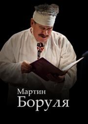 Мартин Боруля