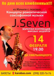 J Seven, Israel Из Израиля с любовью