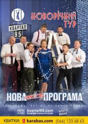 """Студия """"Квартал-95"""""""