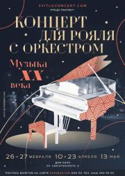 Концерт для рояля с оркестром / Музыка ХХ века
