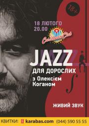 Алексей Коган «Джаз для взрослых»