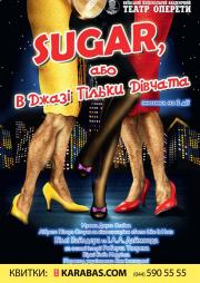В джазе только девушки, или Sugar
