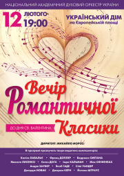 «Вечер романтической классики» Национальный духовой оркестр