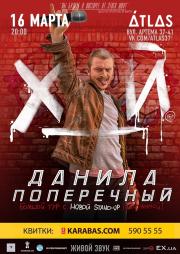 Данила Поперечный - Сольный Stand-Up