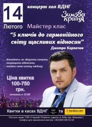 Эксклюзивный мастер-класс от Дмитрия Карпачева