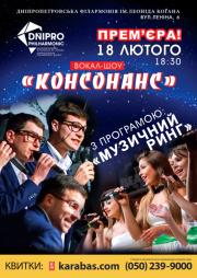 Вокал-шоу «Консонанс» в программе «Музыкальный ринг»