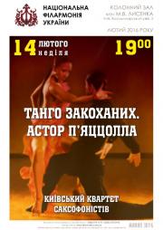 Танго закоханих. Астор П'яццолла  Київський квартет саксофоністів