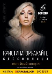 Kristina Orbakaitе