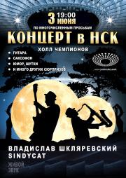 Концерт в НСК. Холл Чемпионов