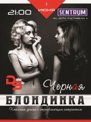 Хмельная драма «Черная блондинка»
