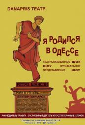 Я родился в Одессе