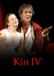 Кин IV (Кин Четвертый)