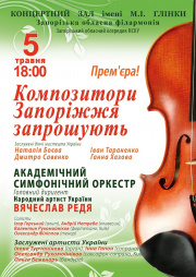 Composers are invited Zaporozhye