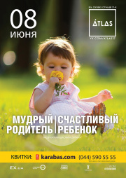 Мудрый родитель – счастливый ребенок