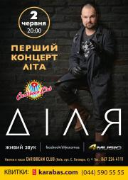 ДИЛЯ. Первый концерт лета