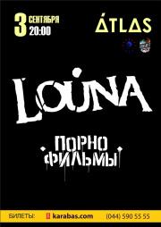 Louna + Порнофильмы