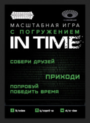 Масштабная игра с погружением IN TIME