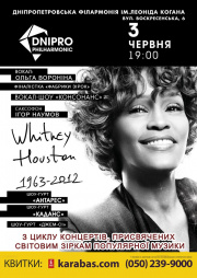 Вечер памяти Whitney Houston