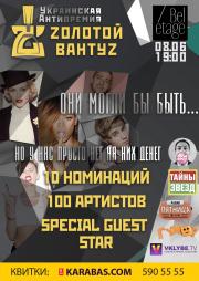Украинская антипремия «Zолотой ВантуZ» 2016